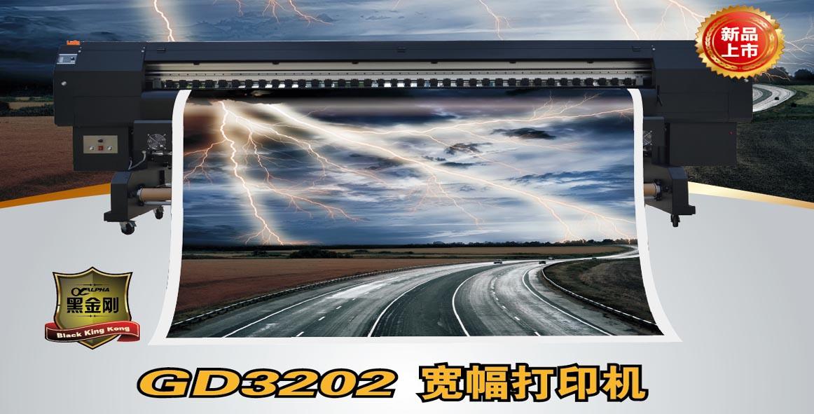 阿尔发GD3202写真机