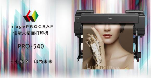 佳能PRO-540打印机